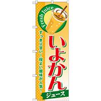 のぼり旗 いよかん (ジュース) (SNB-302)