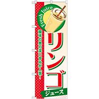 のぼり旗 リンゴ (ジュース) (SNB-304)