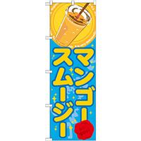 のぼり旗 ジュース 内容:マンゴースムージー (SNB-309)
