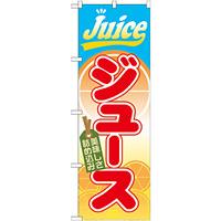 のぼり旗 ジュース (SNB-312)