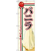のぼり旗 ジェラート 内容:バニラ (SNB-320)