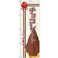 のぼり旗 ジェラート 内容:チョコレート (SNB-322)