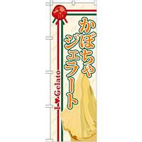 のぼり旗 ジェラート 内容:かぼちゃ (SNB-327)