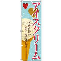 のぼり旗 アイス 内容:アイスクリーム (3) (SNB-363)