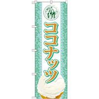 のぼり旗 アイス 内容:ココナッツ (SNB-372)