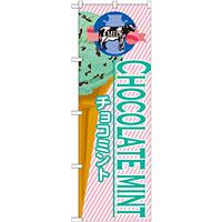 のぼり旗 アイス 内容:チョコミント (SNB-377)
