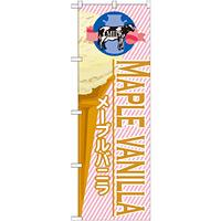のぼり旗 アイス 内容:メープルバニラ (SNB-381)