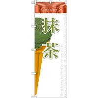 のぼり旗 アイス 内容:抹茶 (SNB-383)