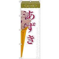 のぼり旗 アイス 内容:あずき (SNB-384)