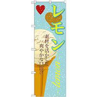 のぼり旗 アイス 内容:レモン (SNB-393)
