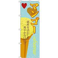 のぼり旗 アイス 内容:マンゴー (SNB-394)