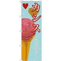 のぼり旗 アイス 内容:カシス (SNB-395)
