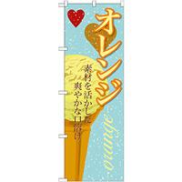のぼり旗 アイス 内容:オレンジ (SNB-396)