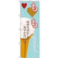 のぼり旗 アイス 内容:もも (SNB-399)