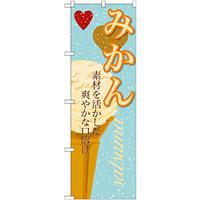 のぼり旗 アイス 内容:みかん (SNB-400)