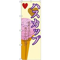 のぼり旗 アイス 内容:ハスカップ (SNB-401)