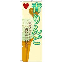 のぼり旗 アイス 内容:青りんご (SNB-404)