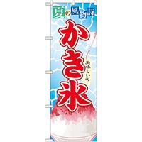 のぼり旗 かき氷 (3) (SNB-407)