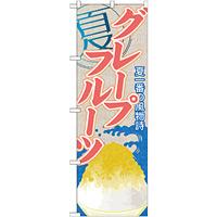 のぼり旗 グレープフルーツ (かき氷) (SNB-417)