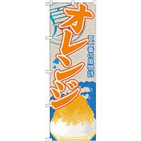 のぼり旗 オレンジ (かき氷) (SNB-419)