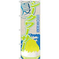 のぼり旗 シークワーサー (かき氷) (SNB-420)