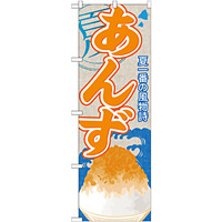 のぼり旗 あんず (かき氷) (SNB-424)
