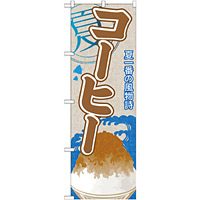 のぼり旗 コーヒー (かき氷) (SNB-434)