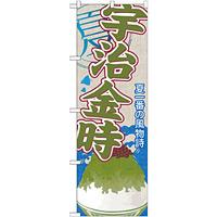 のぼり旗 宇治金時 (かき氷) (SNB-438)