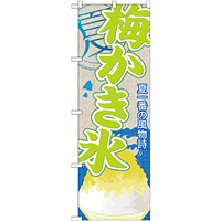 のぼり旗 梅かき氷 (SNB-442)