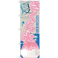 のぼり旗 さくら氷 (かき氷) (SNB-443)