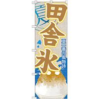 のぼり旗 田舎氷 (かき氷) (SNB-445)