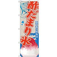 のぼり旗 酢だまり氷 (かき氷) (SNB-446)