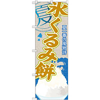 のぼり旗 氷くるみ餅 (かき氷) (SNB-447)