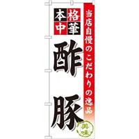 のぼり旗 酢豚 (SNB-450)