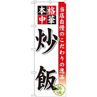 のぼり旗 炒飯 (SNB-451)