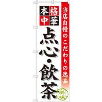 のぼり旗 点心・飲茶 (SNB-455)