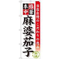 のぼり旗 麻婆茄子 (SNB-458)
