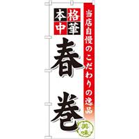 のぼり旗 春巻 (SNB-461)