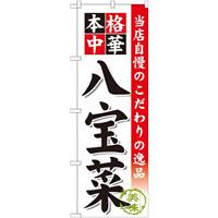 のぼり旗 八宝菜 (SNB-462)