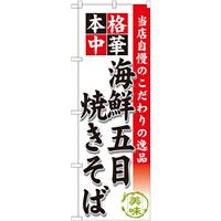 のぼり旗 海鮮五目焼きそば (SNB-463)