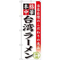 のぼり旗 台湾ラーメン 当店自慢のこだわりの逸品(SNB-467)