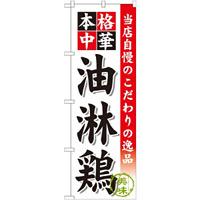 のぼり旗 油淋鶏 (SNB-468)