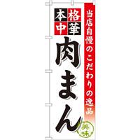 のぼり旗 肉まん (SNB-471)