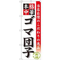 のぼり旗 ゴマ団子 (SNB-474)