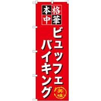 のぼり旗 ビュッフェバイキング (SNB-475)