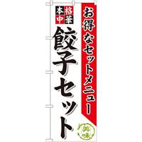 のぼり旗 餃子セット (SNB-478)