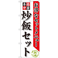 のぼり旗 炒飯セット (SNB-480)