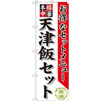 のぼり旗 天津飯セット (SNB-482)