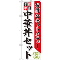 のぼり旗 中華丼セット (SNB-483)