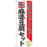 のぼり旗 麻婆豆腐セット (SNB-484)